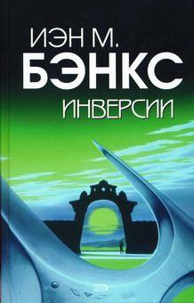 Инверсии [Inversions - ru]