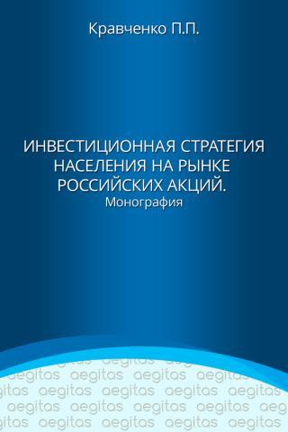 Инвестиционная стратегия населения на рынке российских акций [litres]