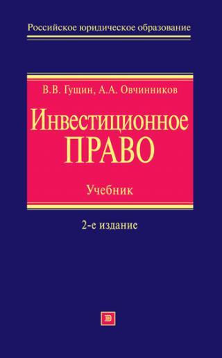 Инвестиционное право. Учебник