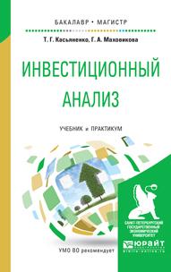 Инвестиционный процесс на предприятии (учебное пособие)