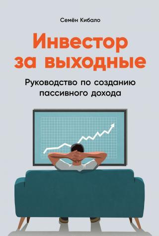 Инвестор за выходные. Руководство по созданию пассивного дохода
