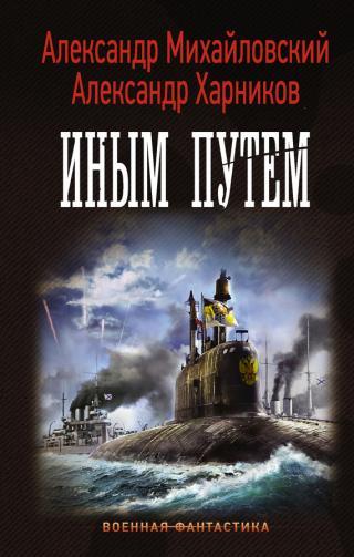 Михайловский операция гроза плюс книга 2