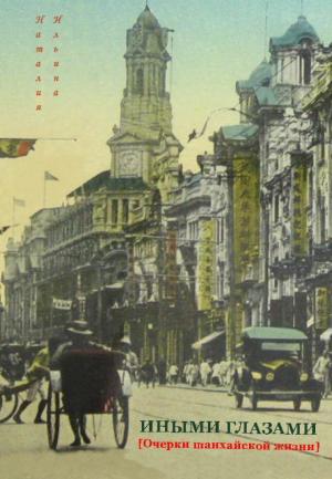 Иными глазами Очерки шанхайской жизни