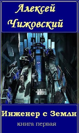 Инженер с Земли. Книга первая