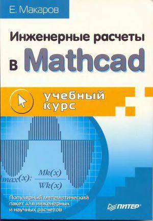 Инженерные расчеты в Mathcad. Учебный курс
