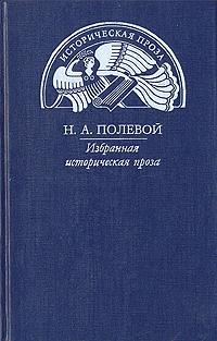 Иоанн Цимисхий