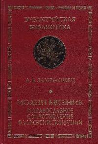 Иоанн Евгеник и православное сопротивление Флорентийской унии