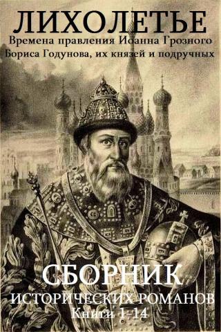 Иоанн Грозный-Годунов. Книги 1-14 [компиляция]