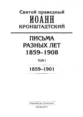 Иоанн Кронштадтский. Письма разных лет. 1859–1908. Том I
