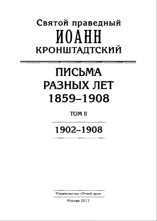 Иоанн Кронштадтский. Письма разных лет. 1859–1908. Том II