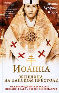 Иоанна - женщина на папском престоле
