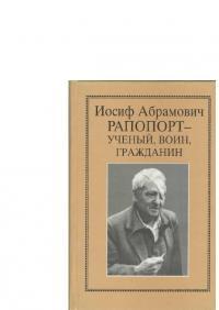 Иосиф Абрамович Рапопорт - ученый, воин, гражданин [Очерки, воспоминания, материалы]