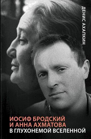 Иосиф Бродский и Анна Ахматова. В глухонемой вселенной