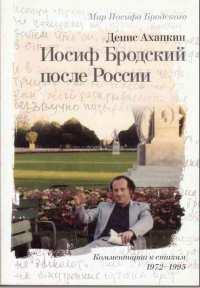 Иосиф Бродский после России