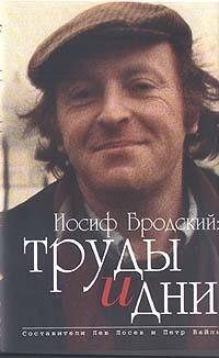 Иосиф Бродский: труды и дни