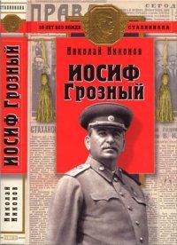Иосиф Грозный (историко-художественное исследование)