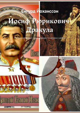 Иосиф Рюрикович-Дракула. Рассекреченная родословная генералиссимуса