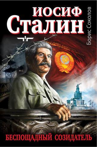 Иосиф Сталин – беспощадный созидатель
