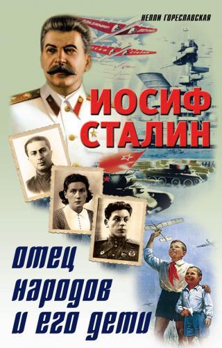 Иосиф Сталин. Отец народов и его дети