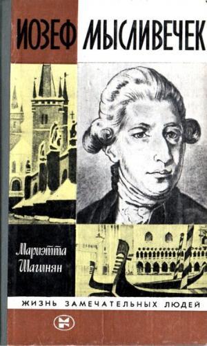 Иозеф Мысливечек