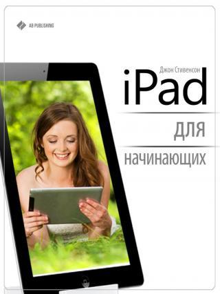 iPad для начинающих