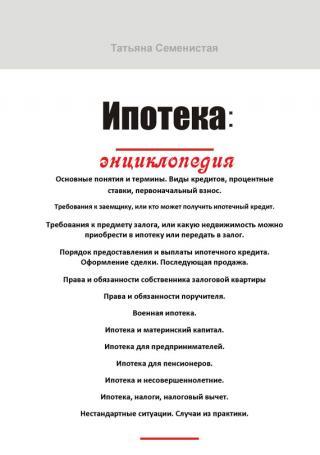 Ипотека. Энциклопедия