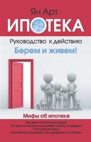 Ипотека. Руководство к действию