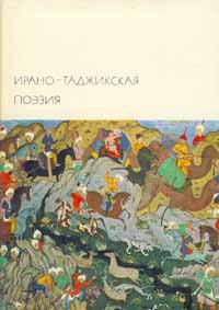 Ирано-таджикская поэзия