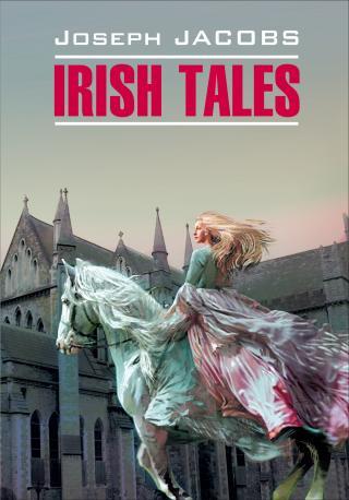 Irish Tales / Ирландские сказки. Книга для чтения на английском языке [litres]