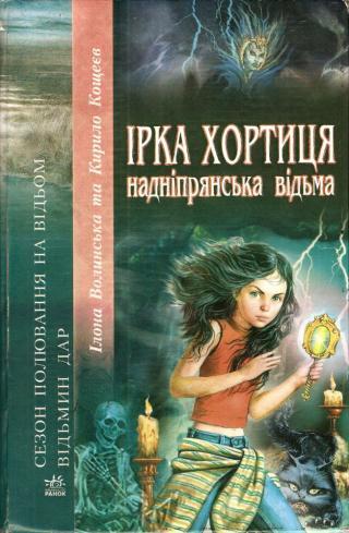 Ірка Хортиця — надніпрянська відьма