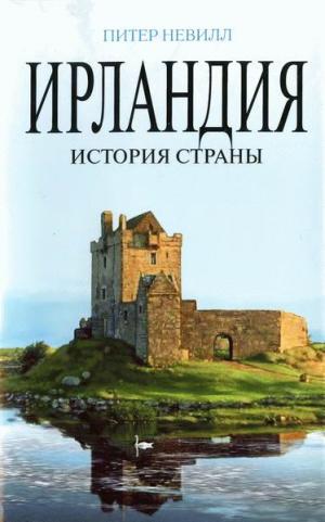 Ирландия. История страны