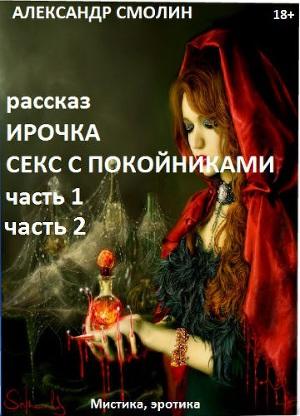ИРОЧКА СЕКС С ПОКОЙНИКАМИ 18+ (СИ)