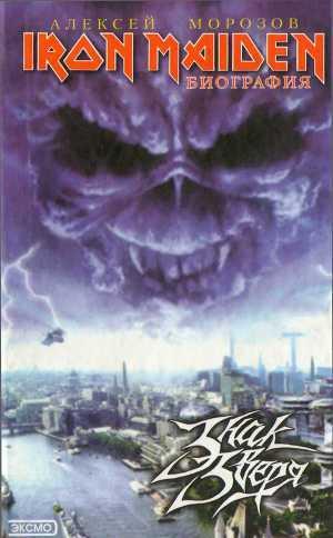 Iron Maiden_ Знак Зверя