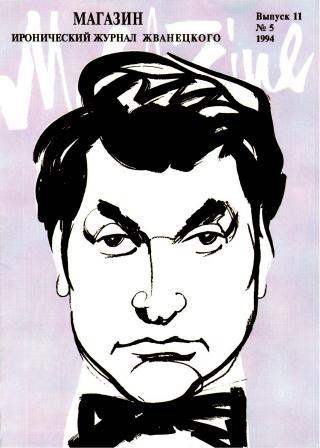 Иронический журнал МАГАЗИН. Выпуск одиннадцатый
