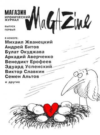 Иронический журнал МАГАЗИН. Выпуск первый