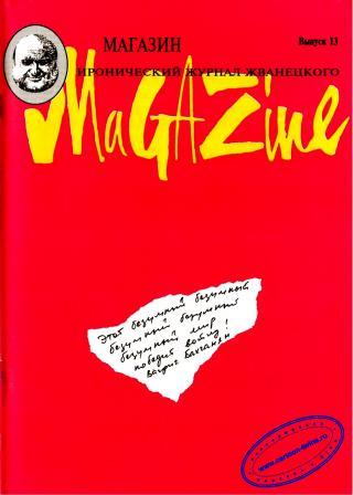 Иронический журнал МАГАЗИН. Выпуск тринадцатый