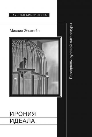 Ирония идеала. Парадоксы русской литературы