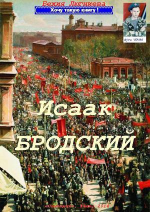 Исаак Бродский (СИ)
