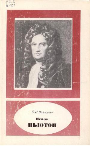 Исаак Ньютон. 1643-1727