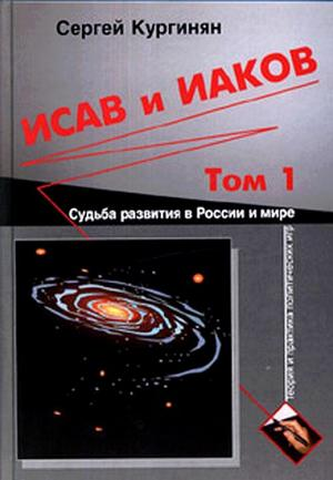 Исав и Иаков: Судьба развития в России и мире. Том 1