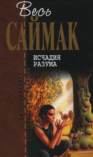 Исчадия разума: Фантастические романы