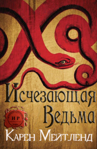 Исчезающая ведьма [ЛП] [The Vanishing Witch-ru]