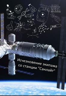 "Исчезновение экипажа со станции ""Санлайт"" (СИ)"