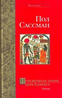 Исчезнувшая армия царя Камбиса [The Lost Army of Cambyse-ru]