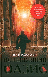 Исчезнувший оазис [The Hidden Oasis-ru]