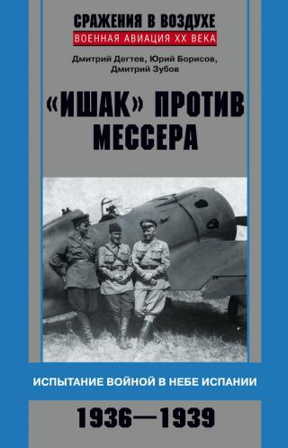 «Ишак» против мессера [Испытание войной в небе Испании, 1936–1939]