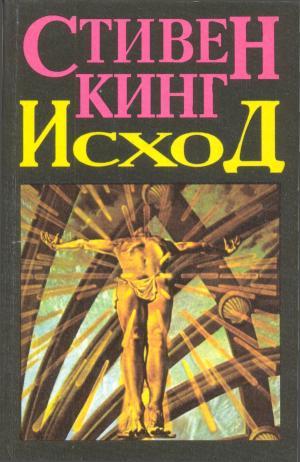 Обложка книги стивен кинг противостояние fb2