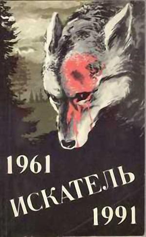 Искатель. 1961–1991. Выпуск 2