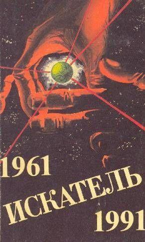 Искатель. 1961-1991. Выпуск 3