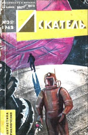 Искатель. 1962. Выпуск №3